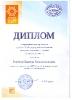 Диплом участника международного фестиваля_1