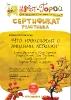 Сертификат Твори-Гора_1