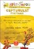 Сертификат Твори-Гора_2