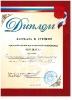 Диплом лауреата 2 степени_1