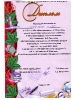 Грамота за победу на фестивале КРОшечка 2015_1