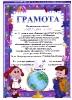 Грамота за победу на фестивале КРОшечка 2015_2