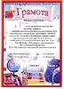 Грамота за победу на фестивале КРОшечка 2015_3