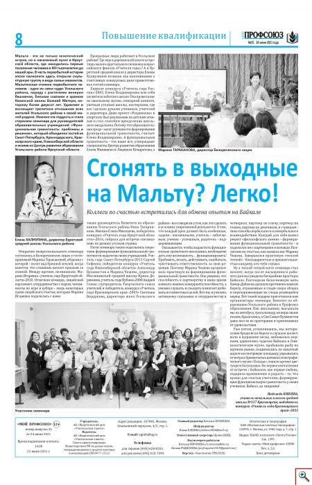 Мой профсоюз 25 2021 год-8 page-0001